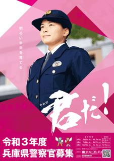 兵庫県警察本部 警察官採用センター