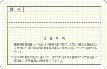 運転 免許 更新 兵庫 県